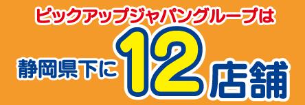 ピックアップジャパングループ 12店舗