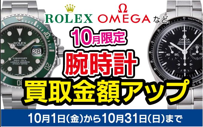 腕時計買取金額アップキャンペーン